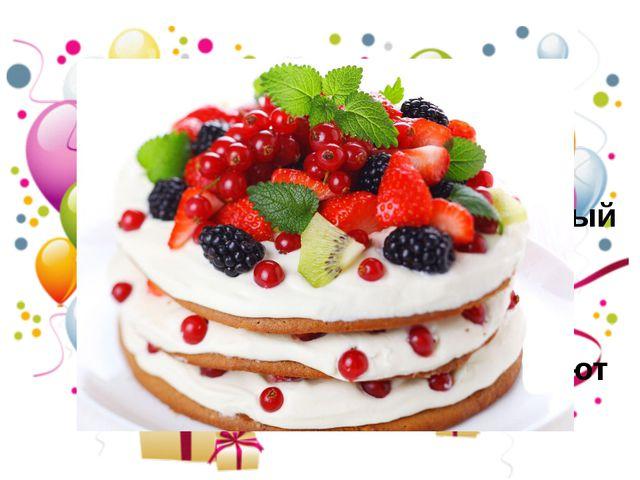 На торжестве, он самый главный Его всегда к десерту подают В нем много крема,...