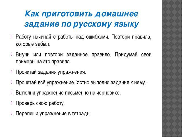 Как приготовить домашнее задание по русскому языку Работу начинай с работы на...