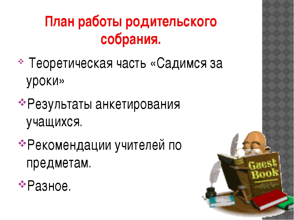 План работы родительского собрания. Теоретическая часть «Садимся за уроки» Ре...