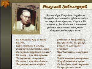 Александра Петровна Струйская вдохновляла поэтов и художников не только сво