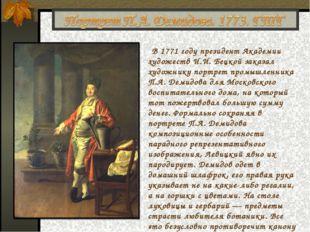 В 1771 году президент Академии художеств И.И. Бецкой заказал художнику портр