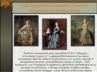 Наиболее знаменитый цикл произведений Д.Г. Левицкого – «Смолянки» (серия из 7