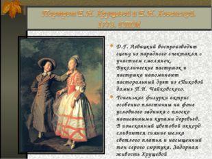 Д.Г. Левицкий воспроизводит сцену из парадного спектакля с участием смолянок.