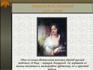 Один из самых обаятельных женских образов русской живописи 18 века – портрет