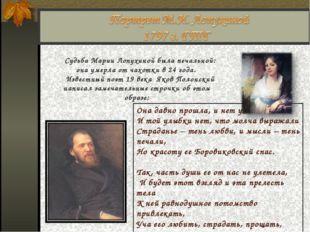 Судьба Марии Лопухиной была печальной: она умерла от чахотки в 24 года. Извес