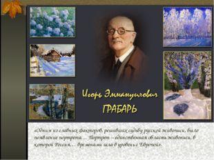 «Одним из главных факторов, решивших судьбу русской живописи, было появление