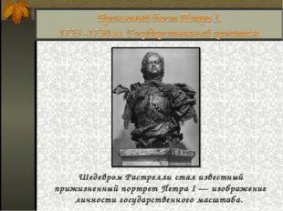 Шедевром Растрелли стал известный прижизненный портрет ПетраI— изображение