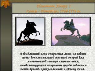 Вздыбленный конь опирается лишь на задние ноги; дополнительной третьей опорой