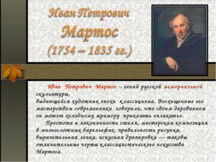 Иван Петрович Мартос – гений русской мемориальной скульптуры, выдающийся худ