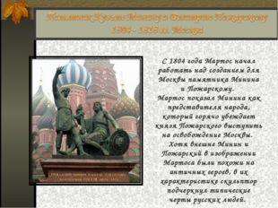 С 1804 года Мартос начал работать над созданием для Москвы памятника Минина и