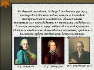 Во второй половине 18 века в живописи русских мастеров появились новые жанры