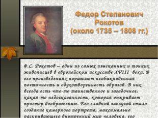 Ф.С. Рокотов – один из самых изысканных и тонких живописцев в европейском иск