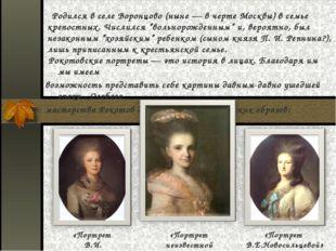 Родился в селе Воронцово (ныне — в черте Москвы) в семье крепостных. Числилс
