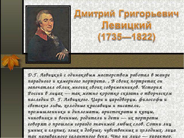 Д.Г. Левицкий с одинаковым мастерством работал в жанре парадного и камерного...