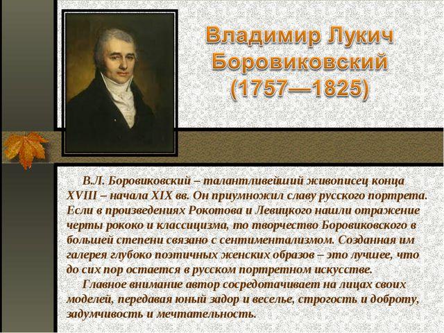В.Л. Боровиковский – талантливейший живописец конца XVIII – начала XIX вв. О...