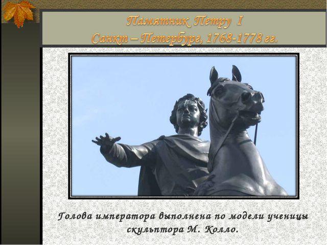 Голова императора выполнена по модели ученицы скульптора М.Колло.