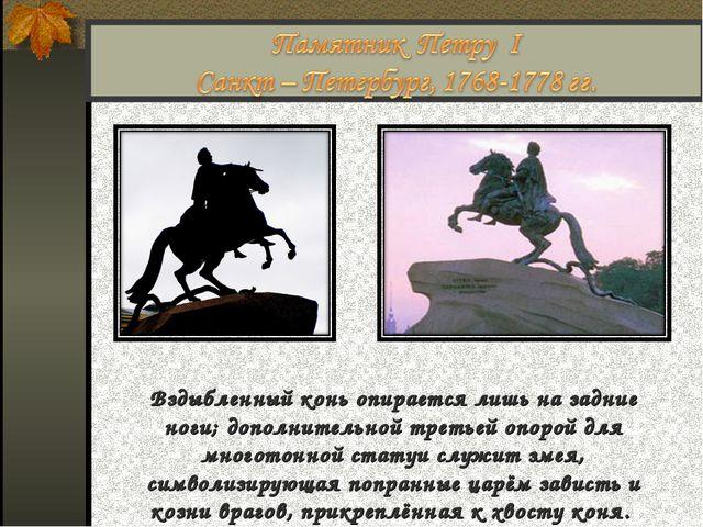Вздыбленный конь опирается лишь на задние ноги; дополнительной третьей опорой...