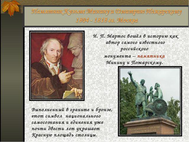 И. П. Мартос вошёл в историю как автор самого известного российского монумент...