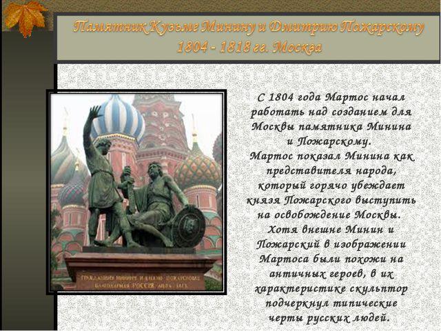 С 1804 года Мартос начал работать над созданием для Москвы памятника Минина и...