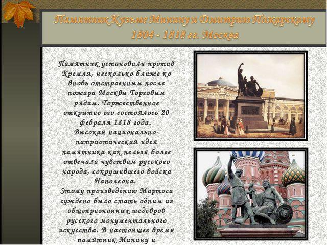Памятник установили против Кремля, несколько ближе ко вновь отстроенным после...