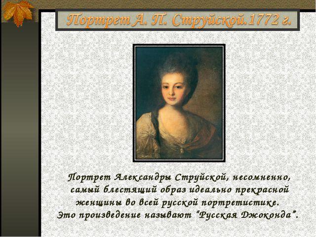 Портрет Александры Струйской, несомненно, самый блестящий образ идеально прек...