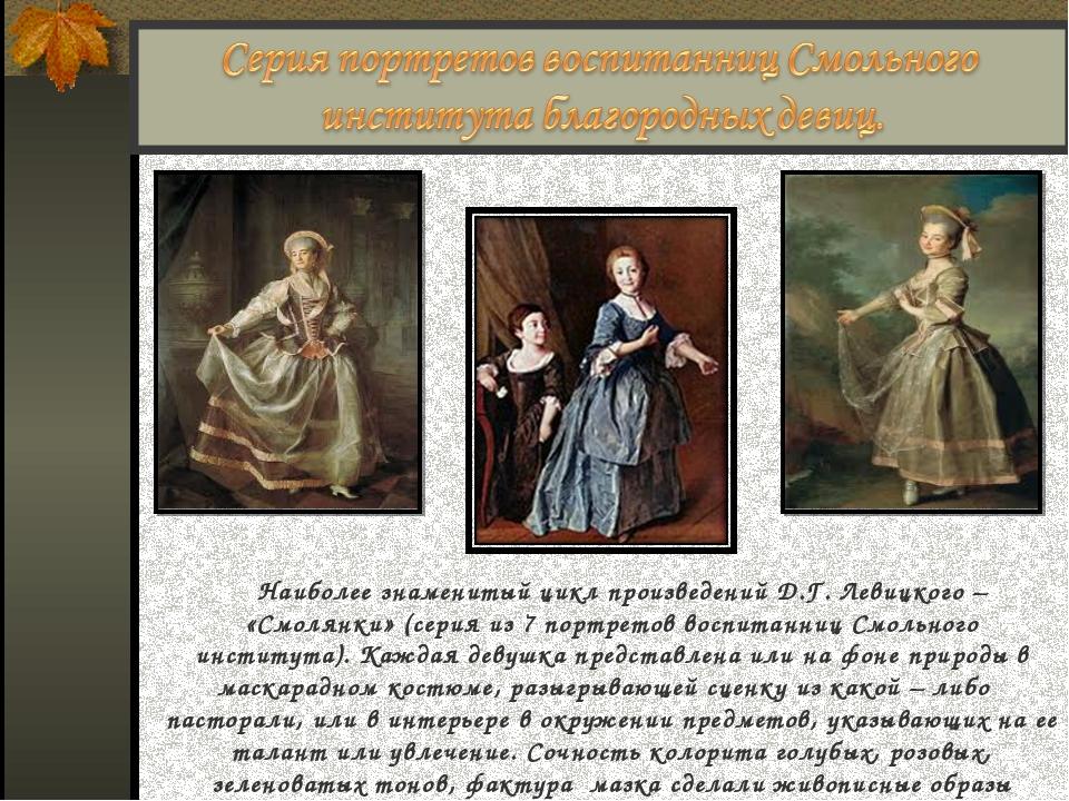 Наиболее знаменитый цикл произведений Д.Г. Левицкого – «Смолянки» (серия из 7...