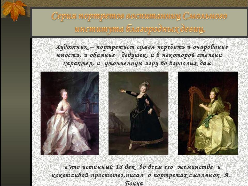 Художник – портретист сумел передать и очарование юности, и обаяние девушек,...