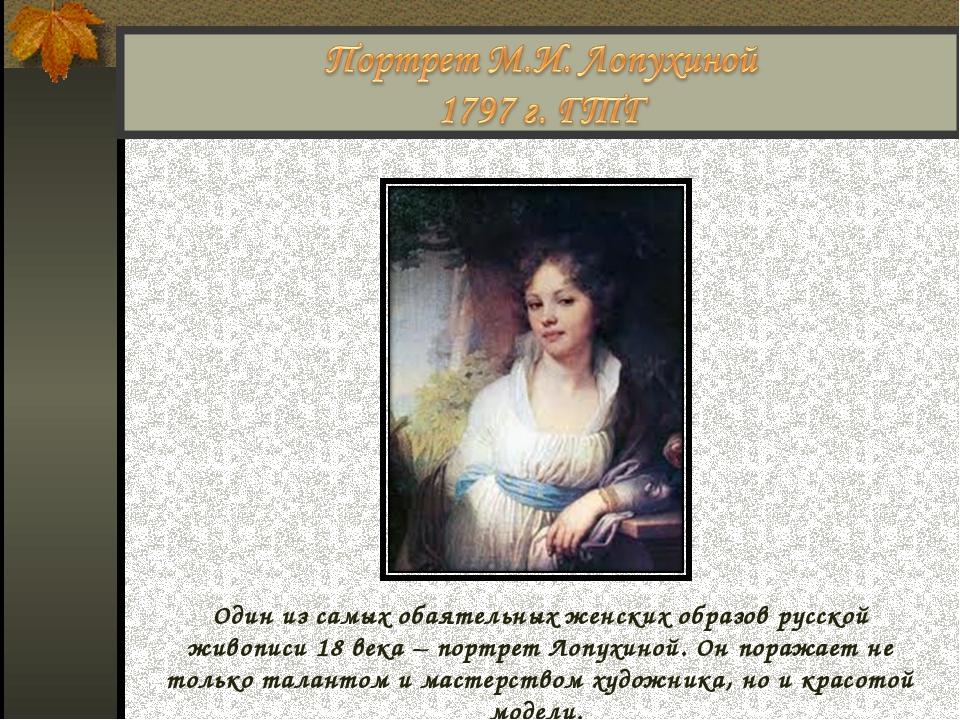 Один из самых обаятельных женских образов русской живописи 18 века – портрет...