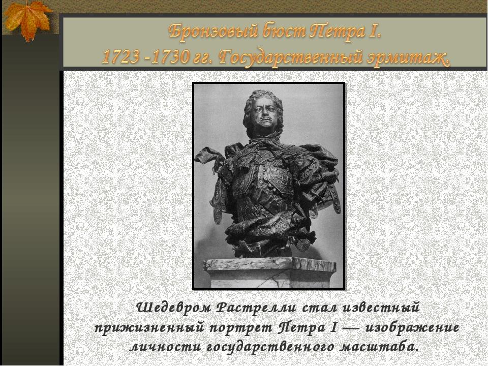Шедевром Растрелли стал известный прижизненный портрет ПетраI— изображение...