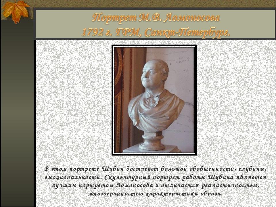 В этом портрете Шубин достигает большой обобщенности, глубины, эмоциональност...