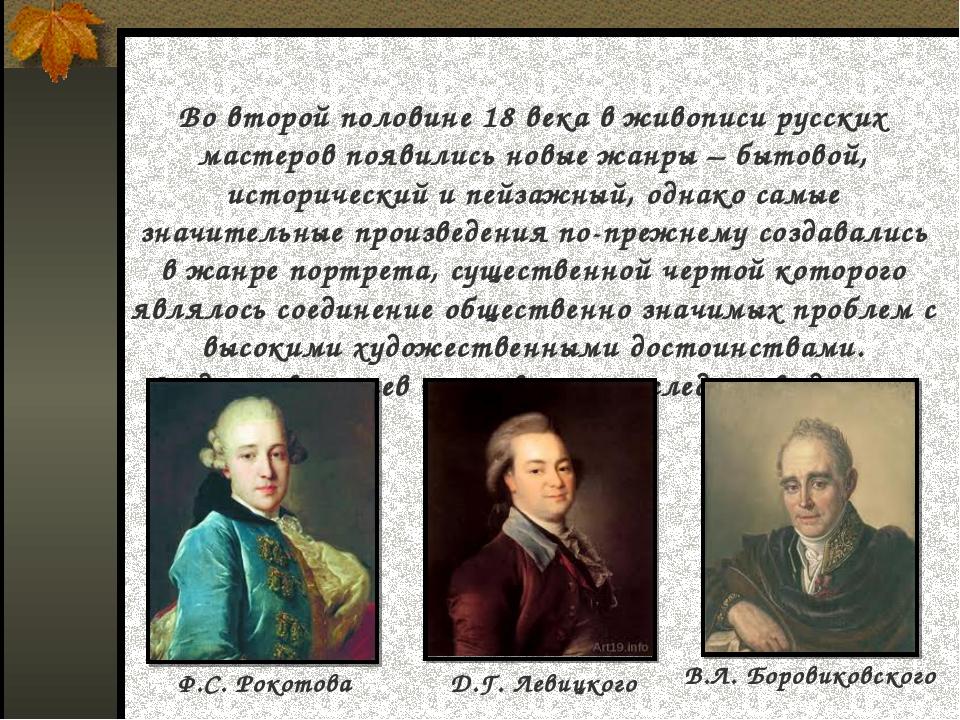 Во второй половине 18 века в живописи русских мастеров появились новые жанры...