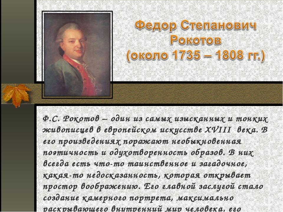 Ф.С. Рокотов – один из самых изысканных и тонких живописцев в европейском иск...