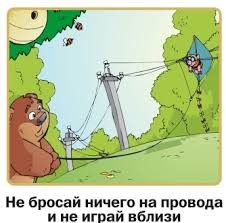 Картинки по запросу картинки на тему электробезопасность