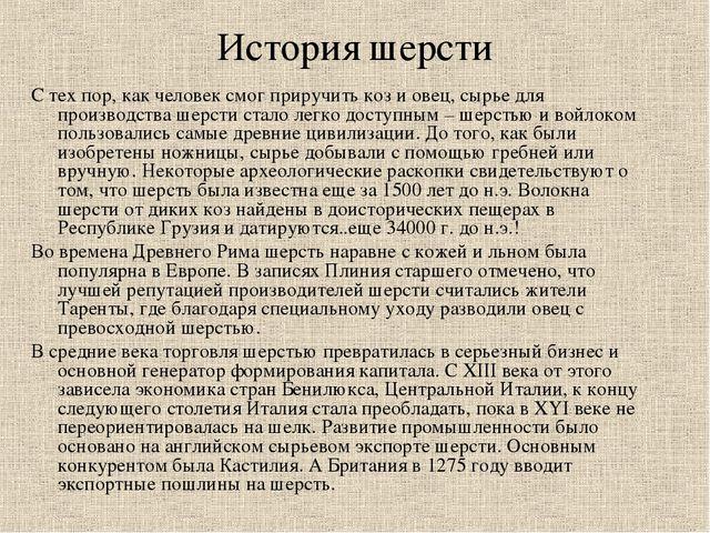 История шерсти С тех пор, как человек смог приручить коз и овец, сырье для пр...