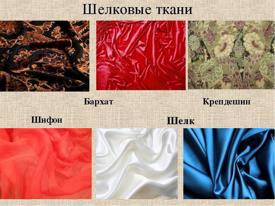Шелковые ткани Бархат Крепдешин Шифон Шелк