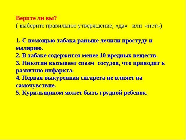 Верите ли вы? ( выберите правильное утверждение, «да» или «нет») 1. С помощью...