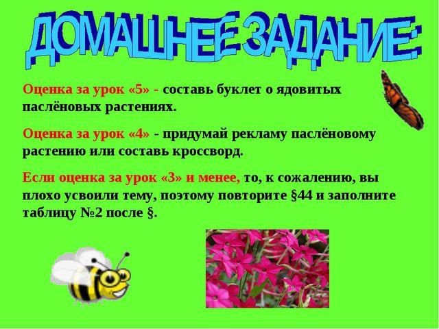 Оценка за урок «5» - составь буклет о ядовитых паслёновых растениях. Оценка з...