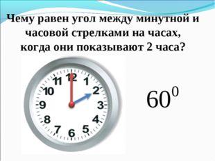 Чему равен угол между минутной и часовой стрелками на часах, когда они показы