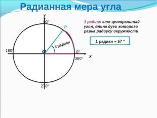 Радианная мера угла у О Р х 1 радиан это центральный угол, длина дуги которог