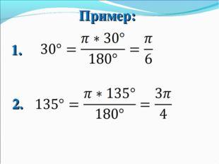 Пример: 1. 2.