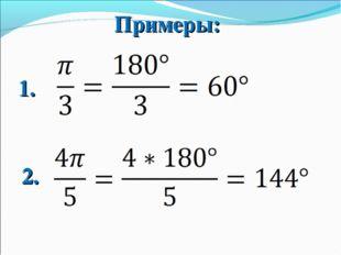 Примеры: 1. 2.
