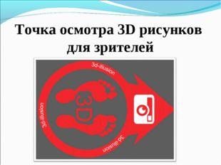 Точка осмотра 3D рисунков для зрителей