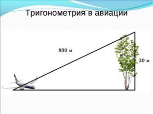 Тригонометрия в авиации