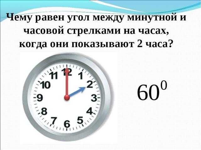 Чему равен угол между минутной и часовой стрелками на часах, когда они показы...