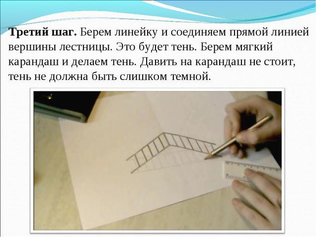 Третий шаг. Берем линейку и соединяем прямой линией вершины лестницы. Это буд...