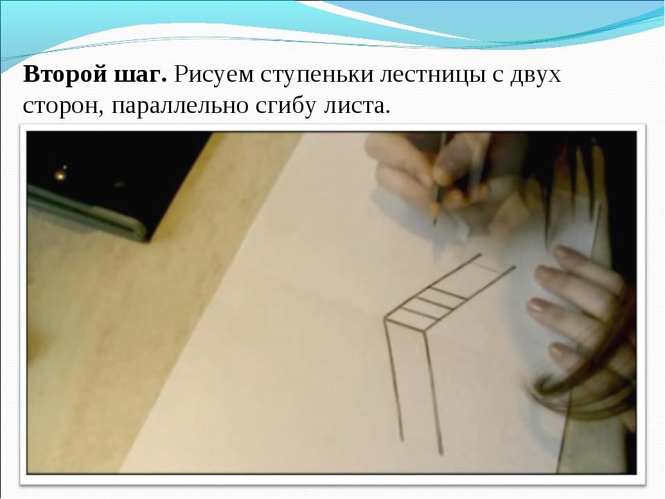 Второй шаг. Рисуем ступеньки лестницы с двух сторон, параллельно сгибу листа.