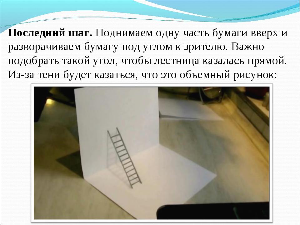 Последний шаг. Поднимаем одну часть бумаги вверх и разворачиваем бумагу под у...