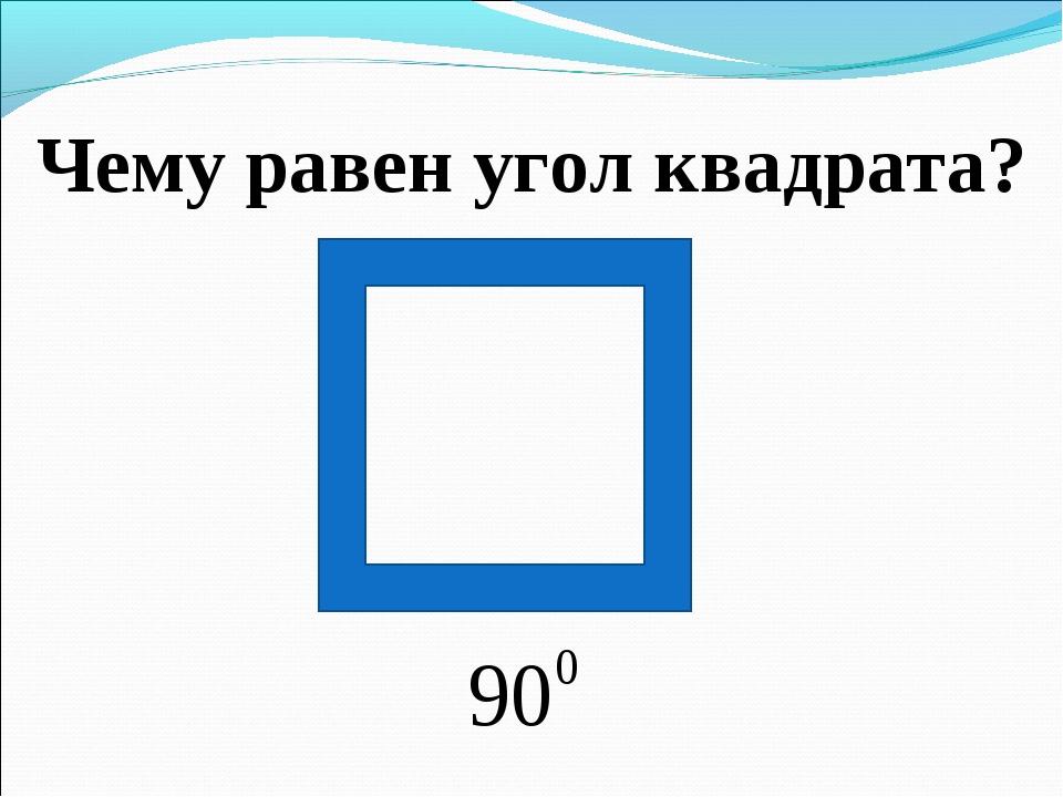 Чему равен угол квадрата?