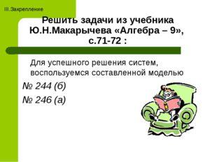 Решить задачи из учебника Ю.Н.Макарычева «Алгебра – 9», с.71-72 : Для успеш