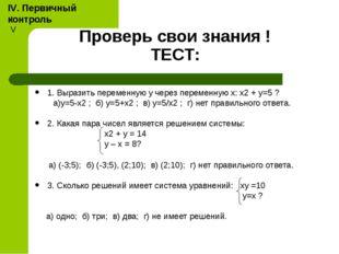Проверь свои знания ! ТЕСТ: 1. Выразить переменную у через переменную x: x2 +